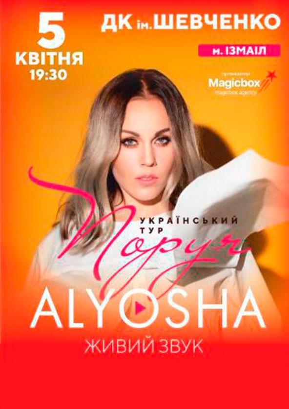Билеты Alyosha \ Алёша