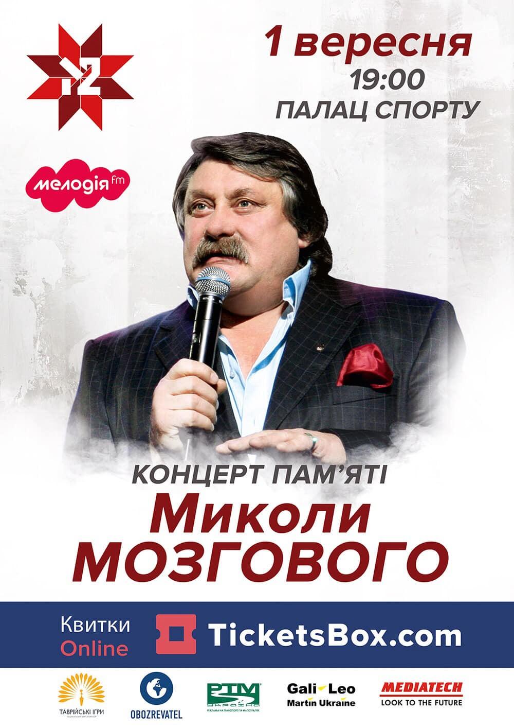 Билеты Концерт пам'яті Миколи Мозгового