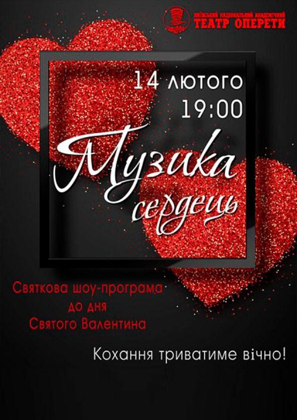 """Билеты Святкова шоу-програма """"Музика сердець"""""""