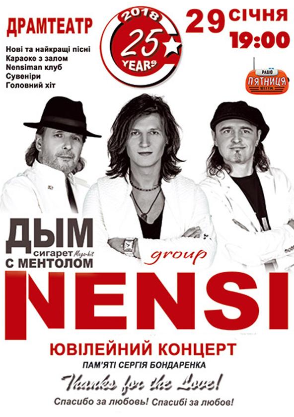 Билеты Nensi