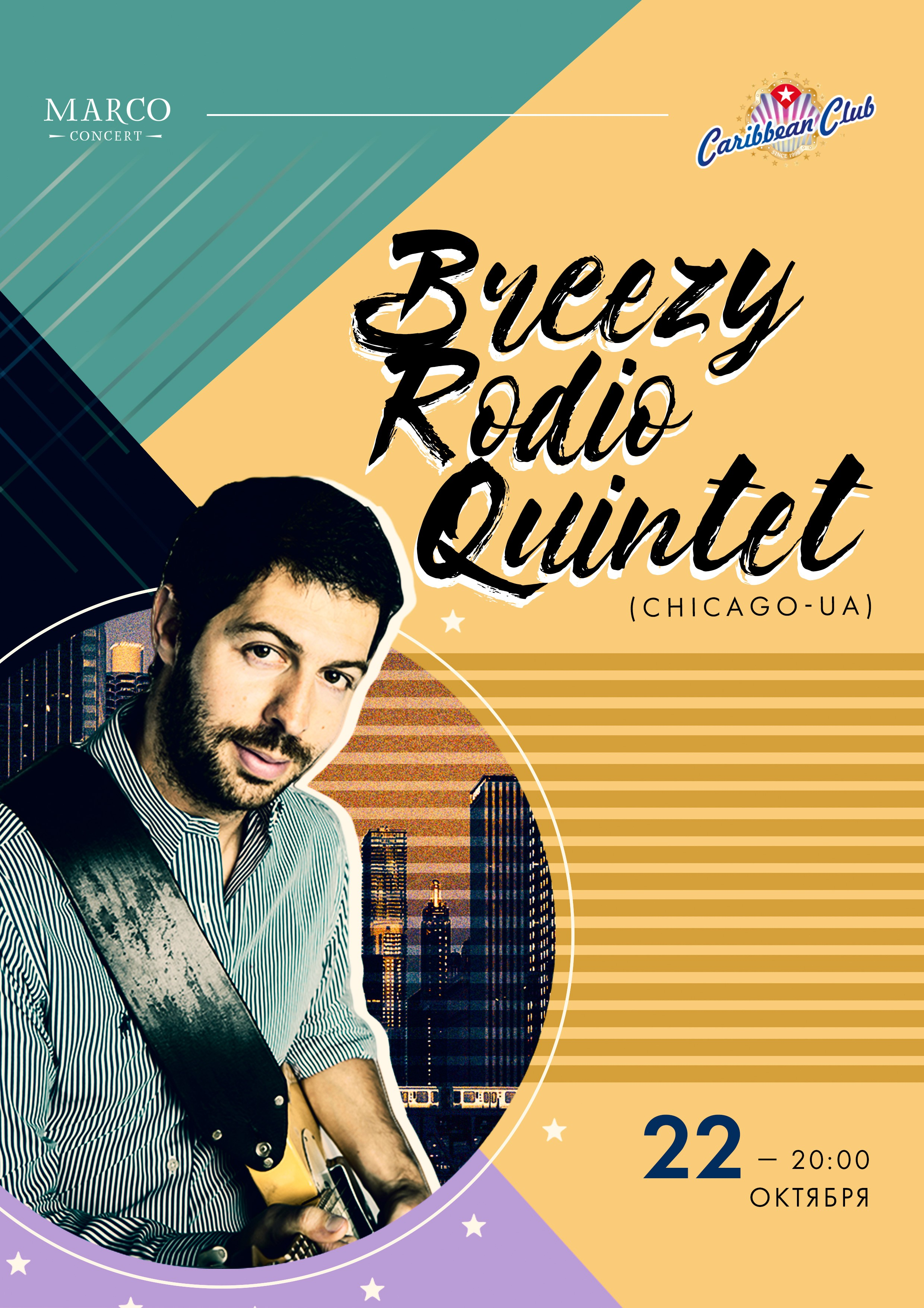Билеты Breezy Rodio Quintet (USA)