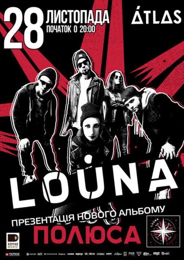 Билеты Louna, Презентация нового альбома ПОЛЮСА