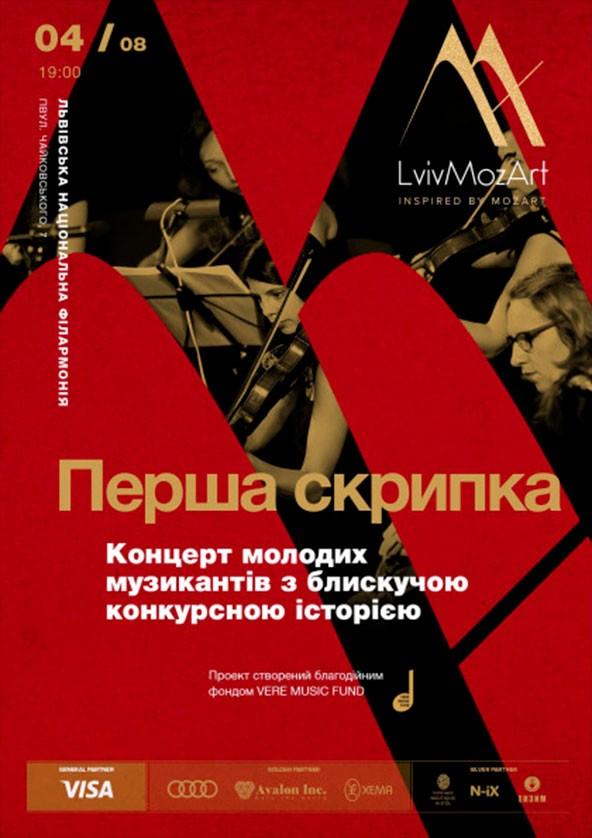 Билеты Перша скрипка