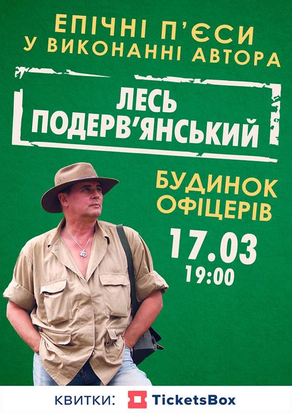 Билеты Лесь Подерв'янський