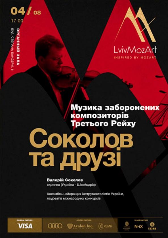 Билеты Соколов та друзі «Заборонені композитори 3-тього Рейху»