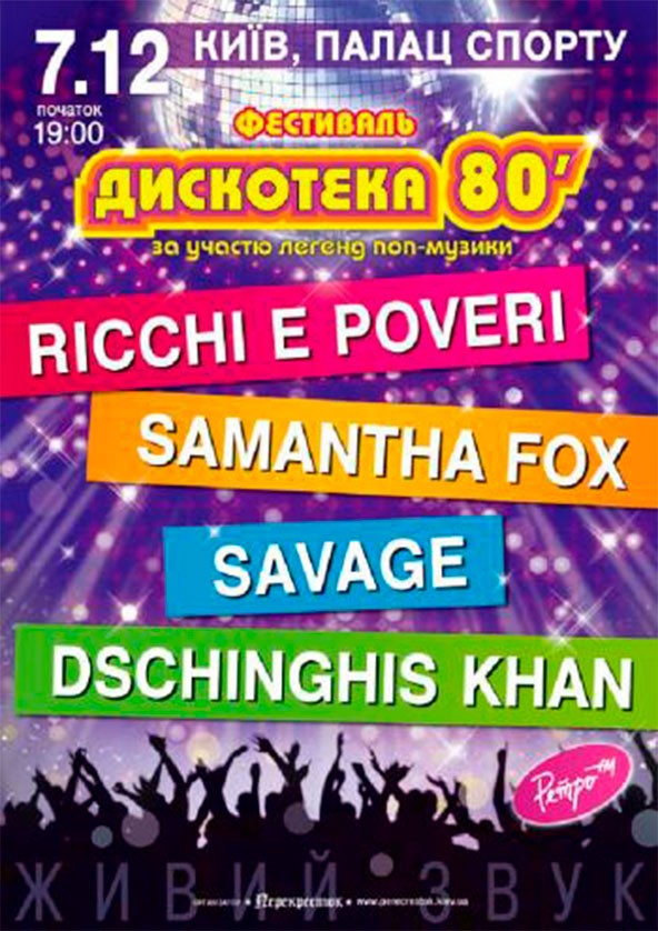Билеты Дискотека 80'. Samantha Fox, Ricchi E Poveri, Savage, Dschinghis Khan