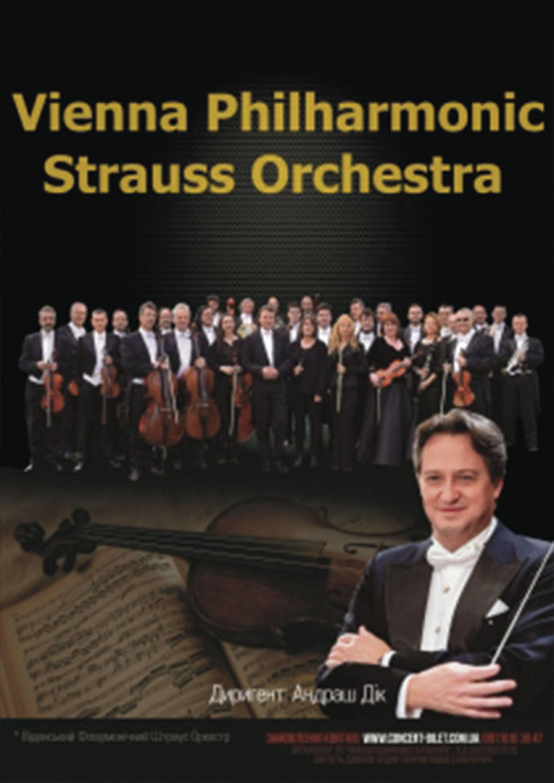 Билеты Віденський Філармонічний Штраус-Оркестр
