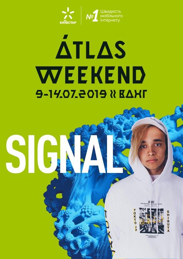 Билеты Signal