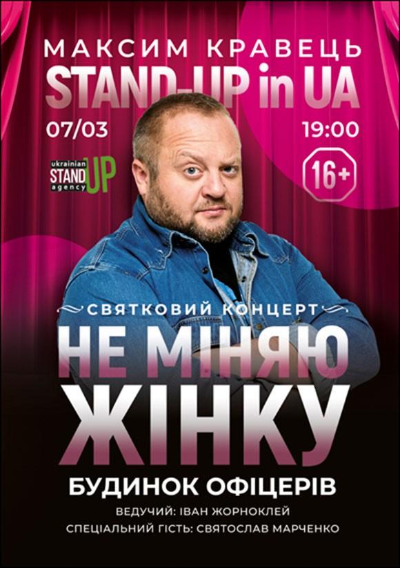 Билеты STAND-UP in UA: Максим Кравець