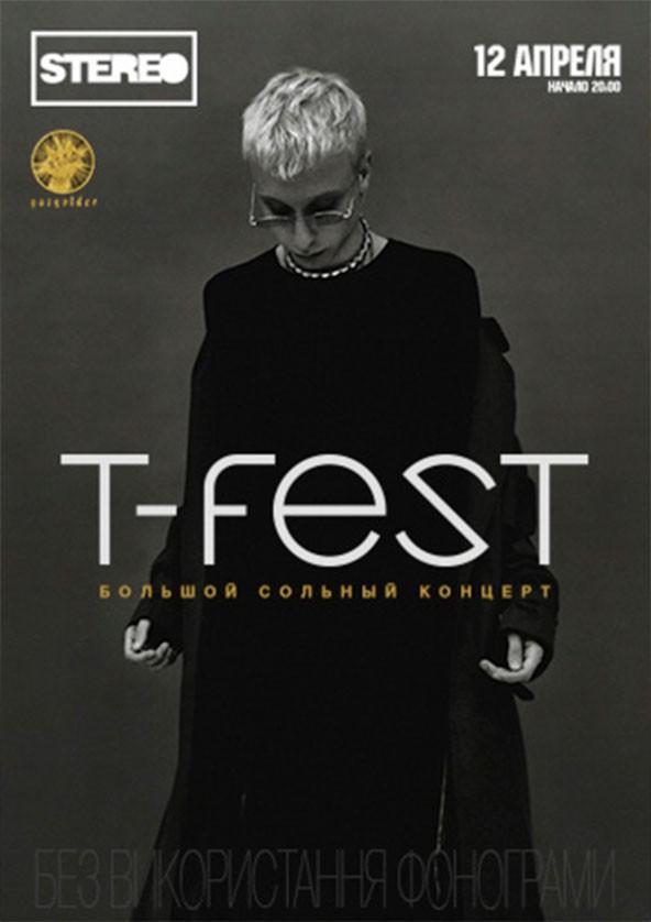 Билеты T-Fest