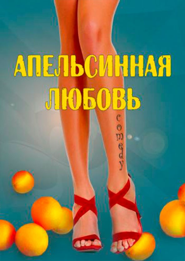 Билеты Orange Love