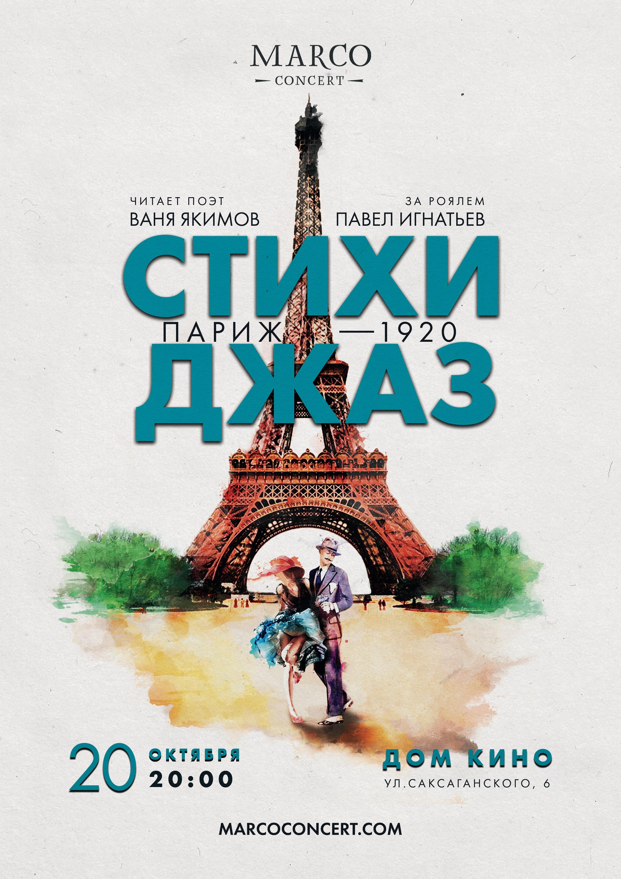 Билеты Стихи Джаз - Париж