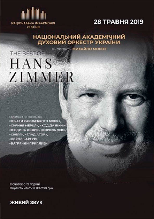 Билеты The best of Hans Zimmer