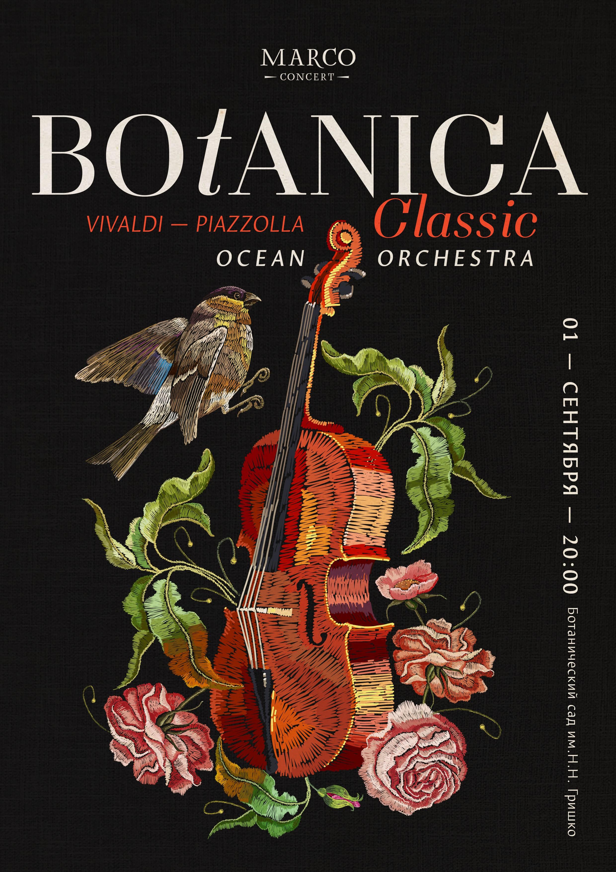 Билеты Botanica Classic — Vivaldi & Piazzolla