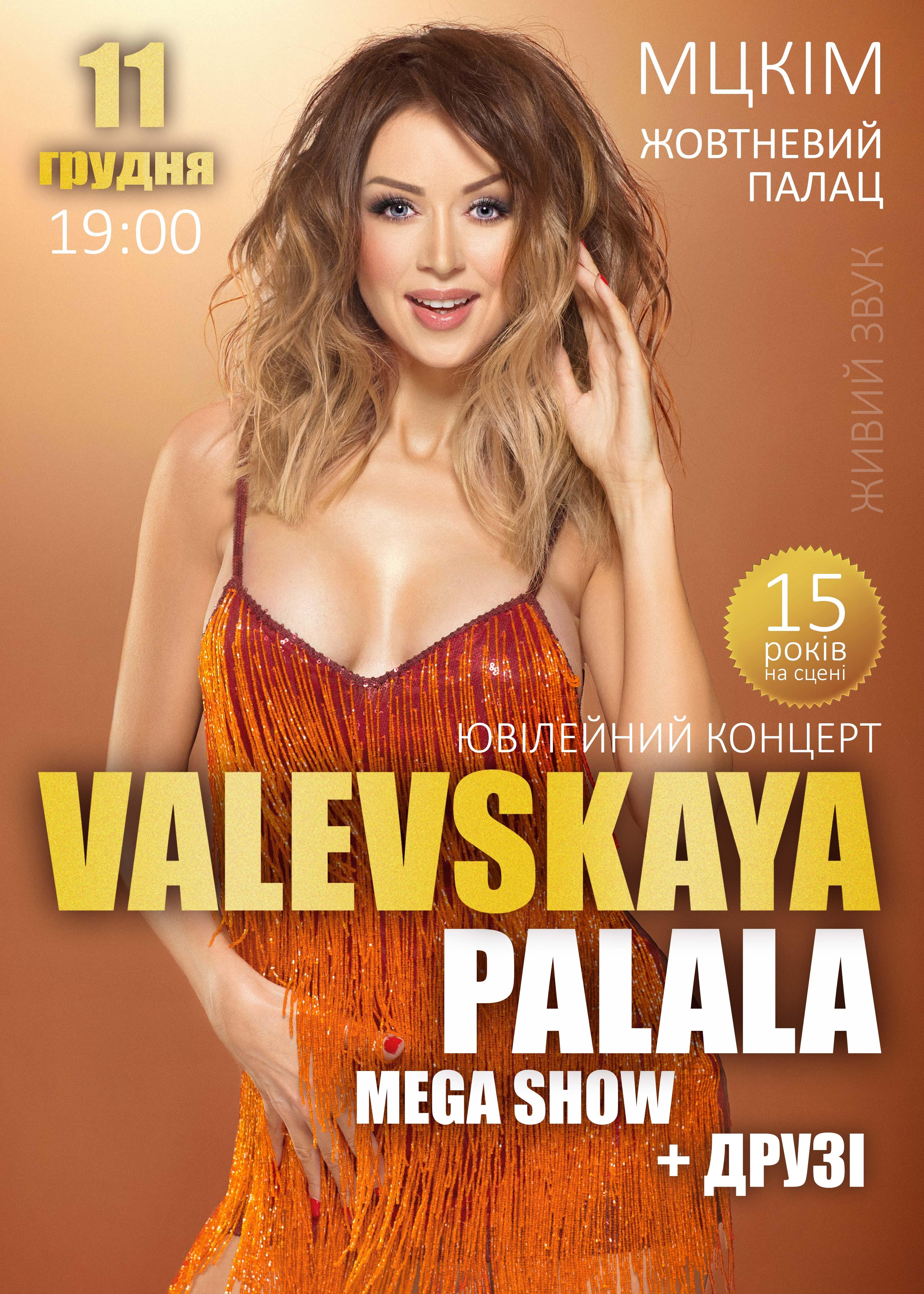 Билеты PALALA SHOW - пусть пылают сердца!