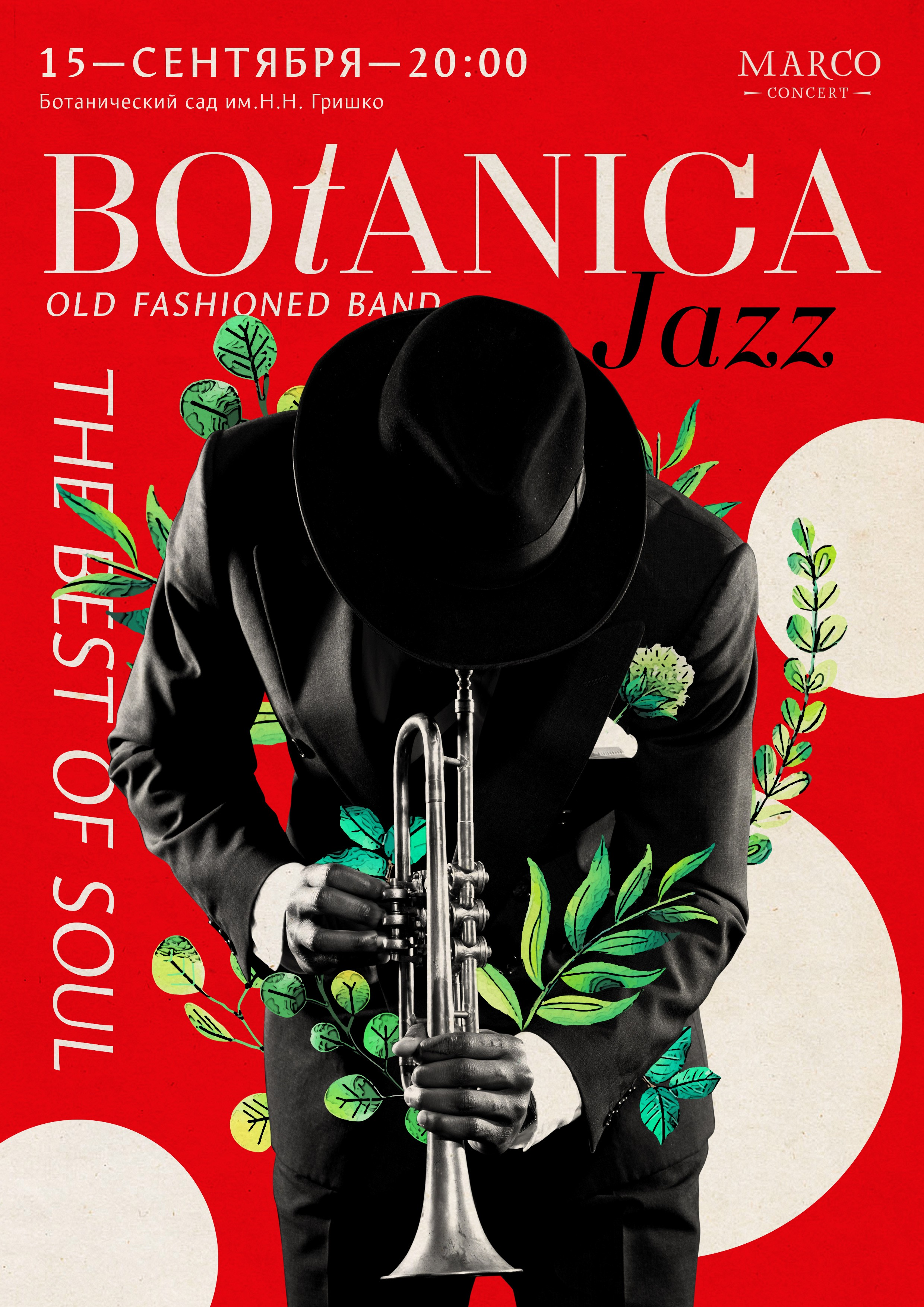 Билеты Botanica Jazz - The Best of Soul