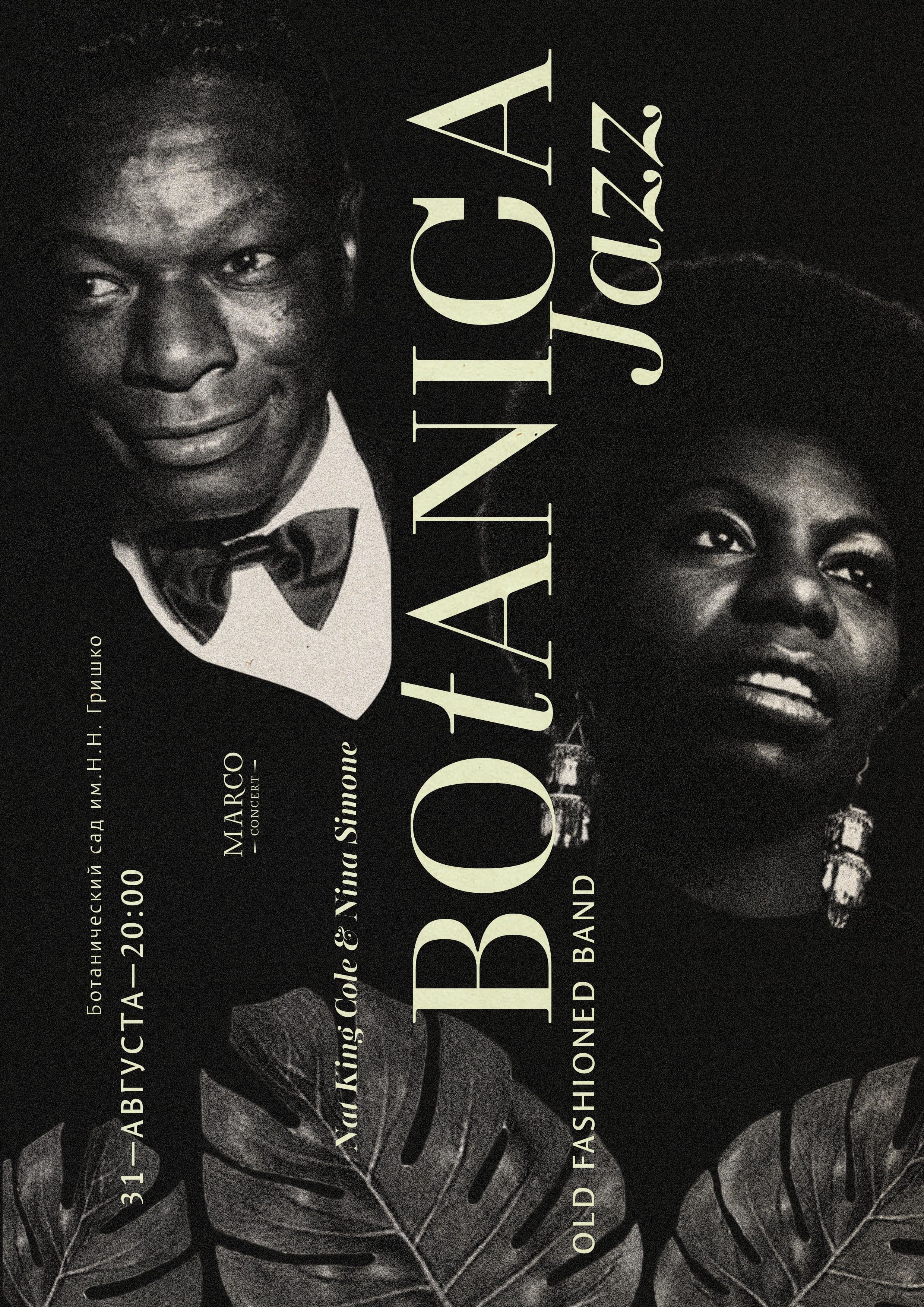 Билеты Botanica jazz — Nat King Cole & Nina Simone