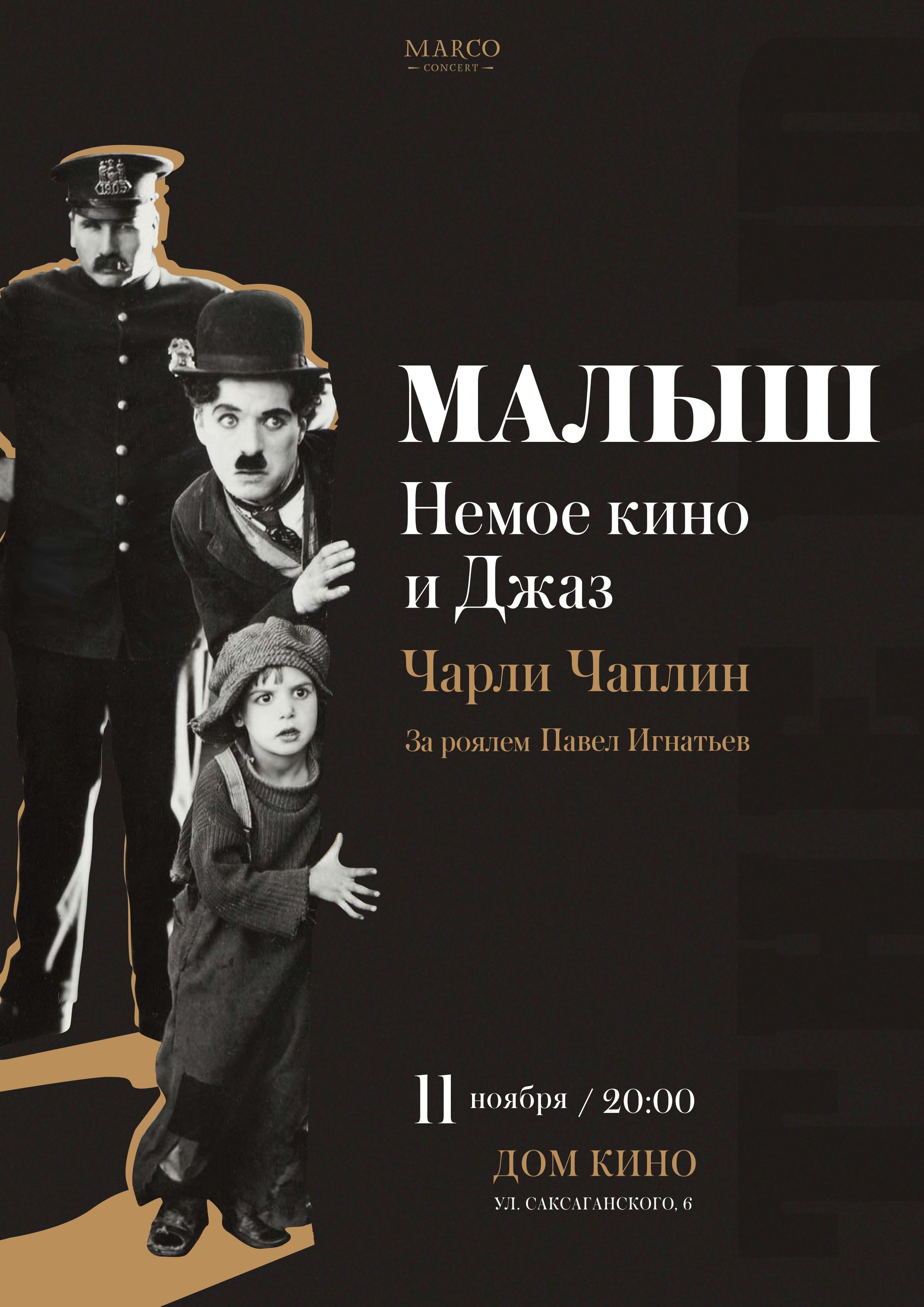 Билеты Немое Кино и Джаз — «Малыш»