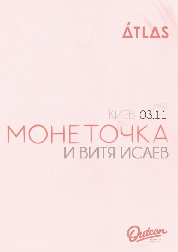Билеты Монеточка