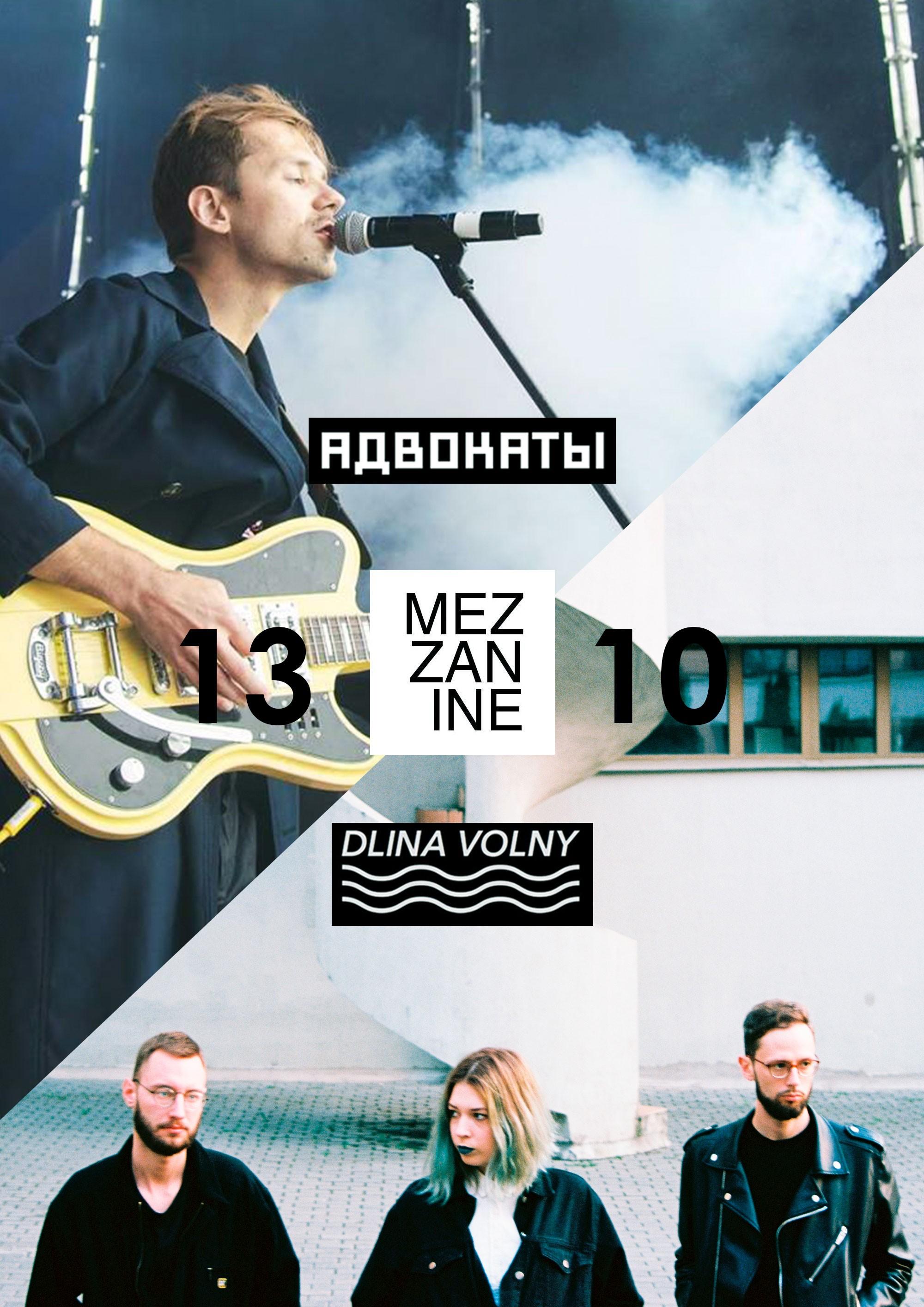 Билеты Адвокаты + Dlina Volny (BY) 13.10 Mezzanine
