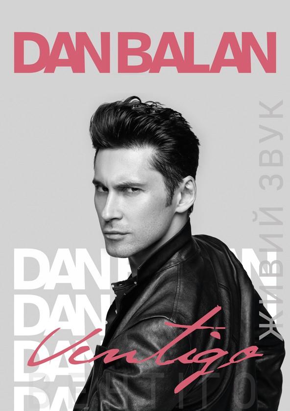 Билеты Dan Balan - 3.11 Харьков