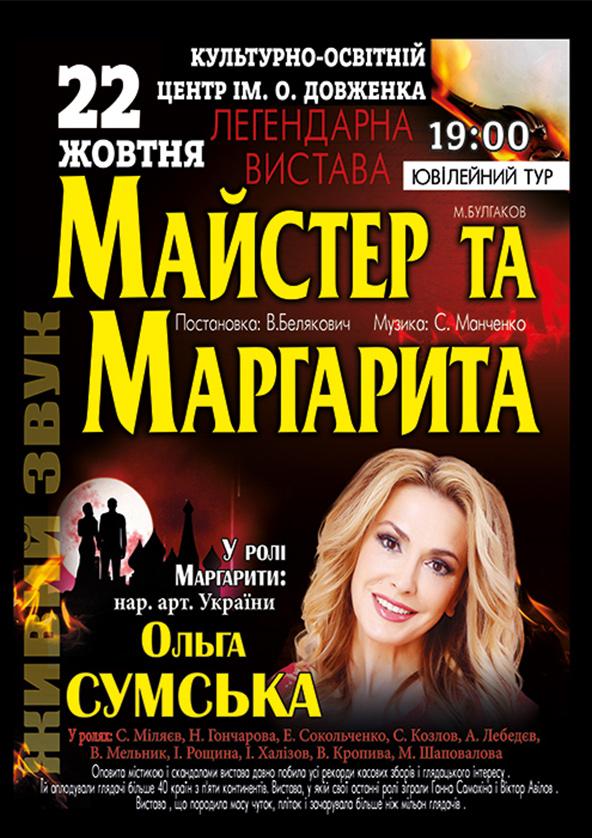 Билеты Мастер и Маргарита