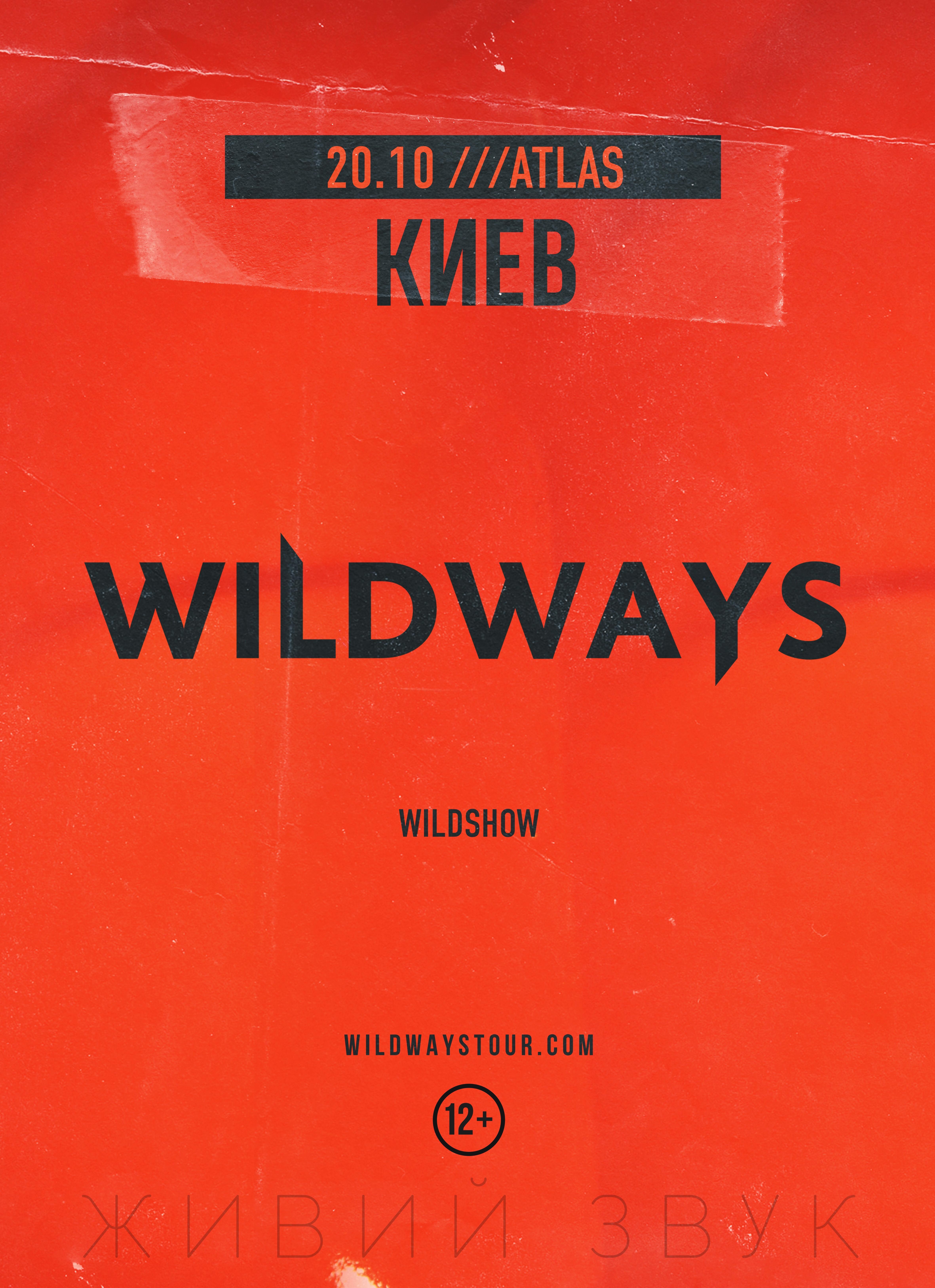 Билеты Wildways - Wildshow