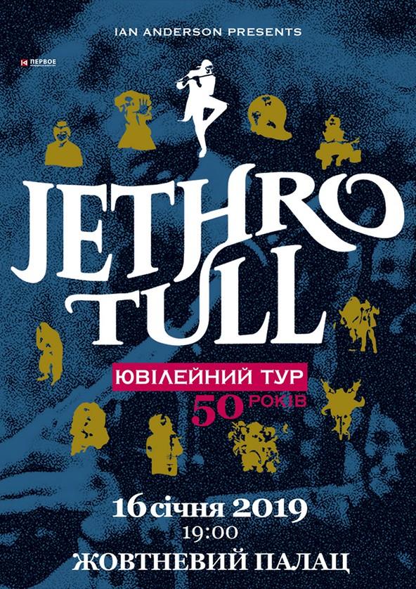 Билеты Jethro Tull