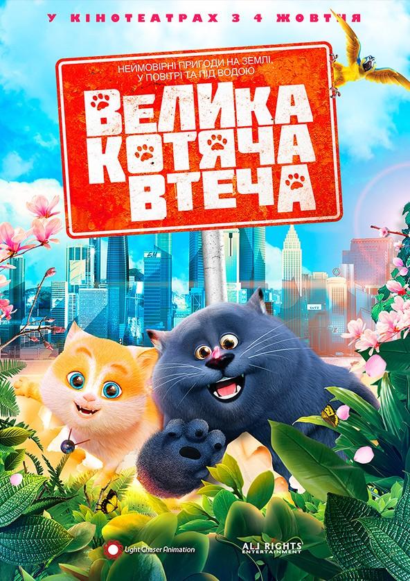 Билеты Велика котяча втеча 3D