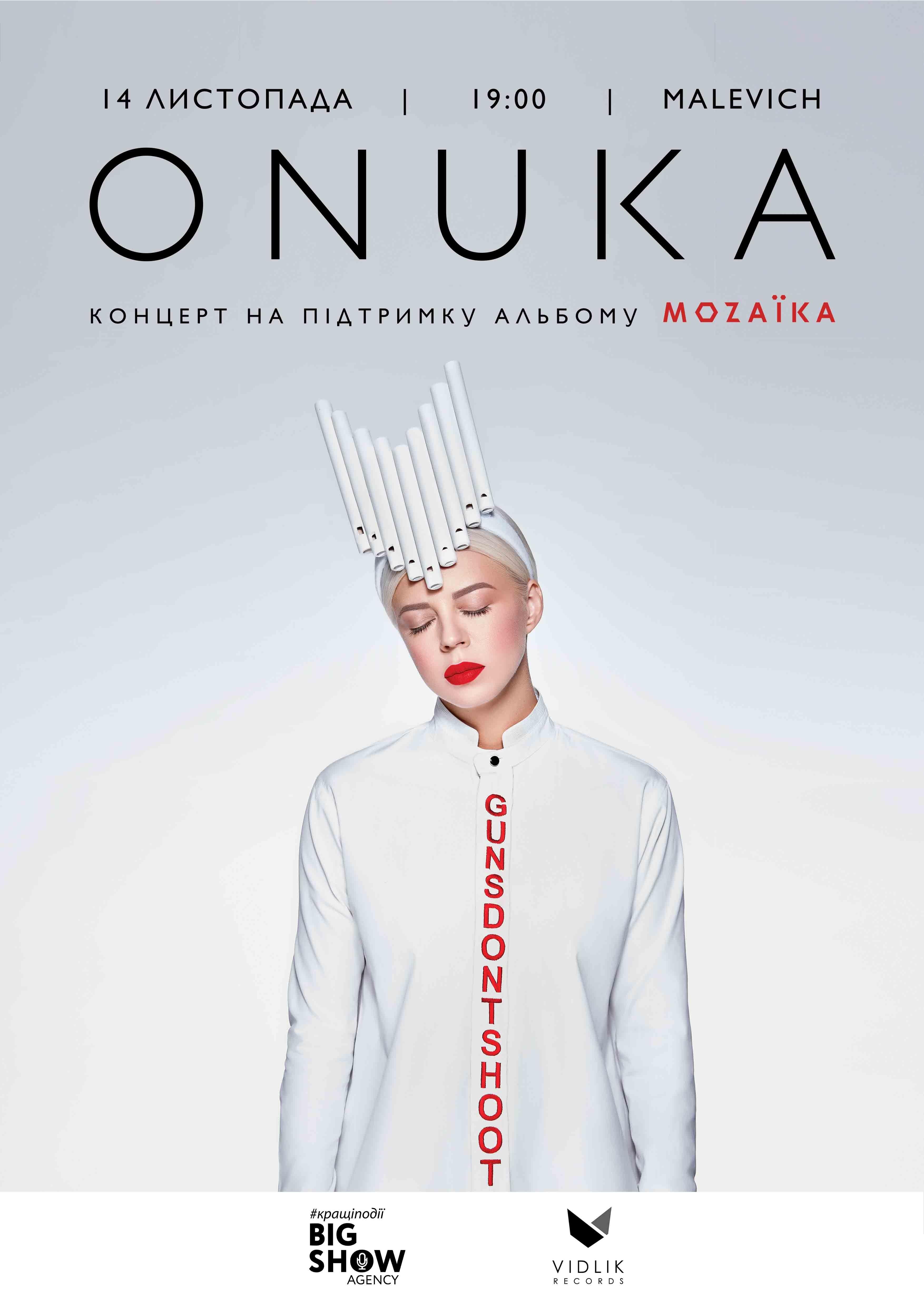 Билеты ONUKA