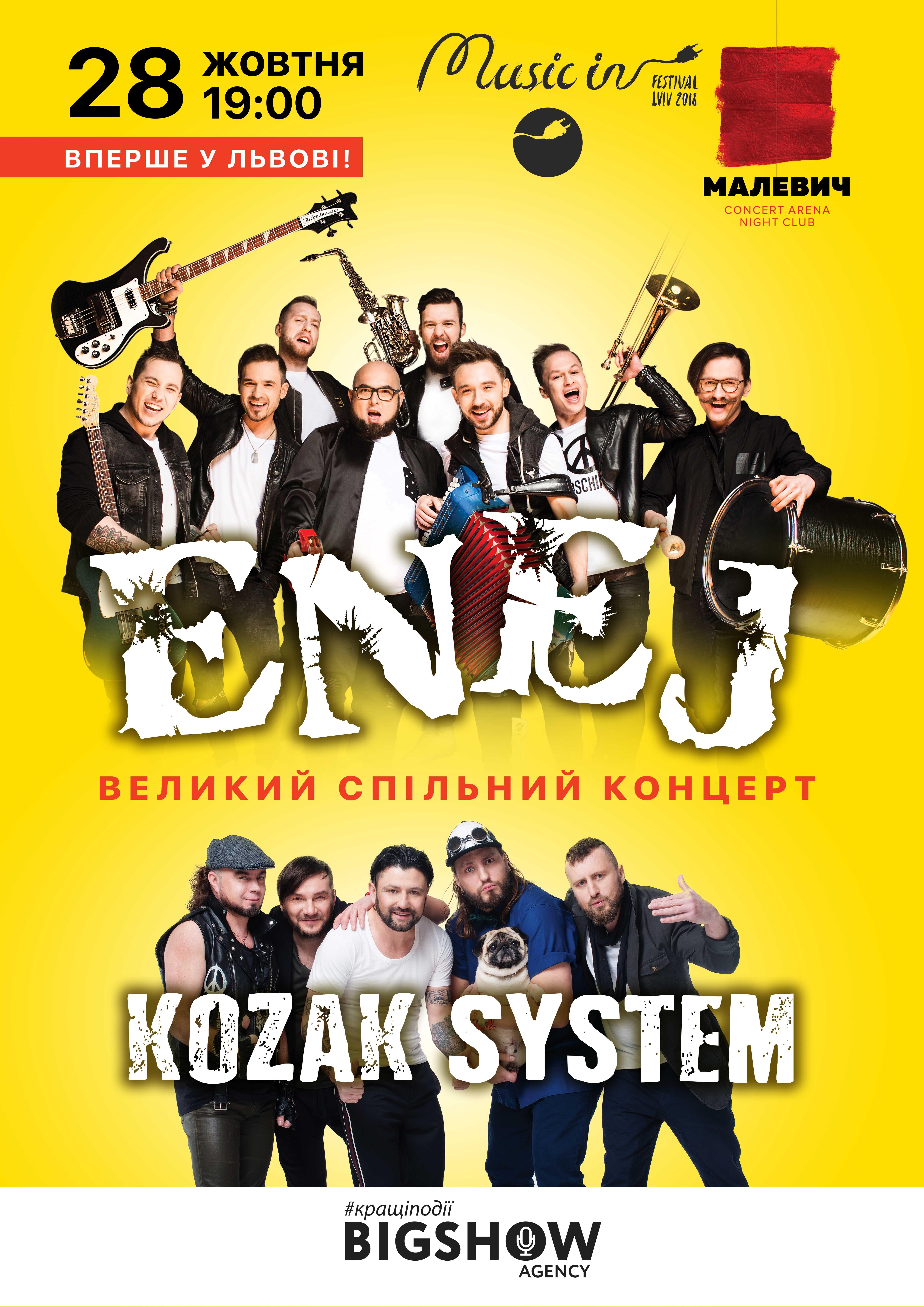 Билеты ENEJ & KOZAK SYSTEM