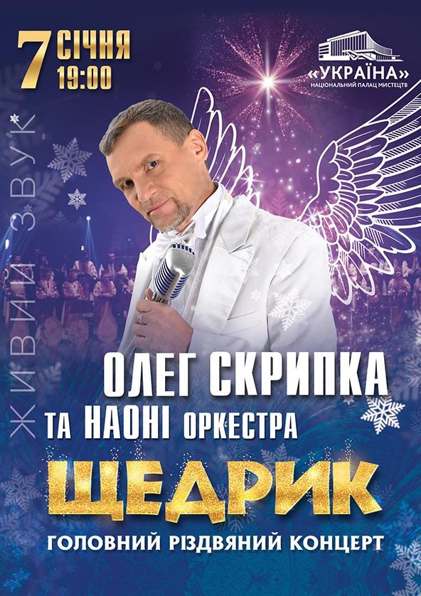 Билеты Олег Скрипка и оркестр НАОНИ. Рождественский концерт Щедрик
