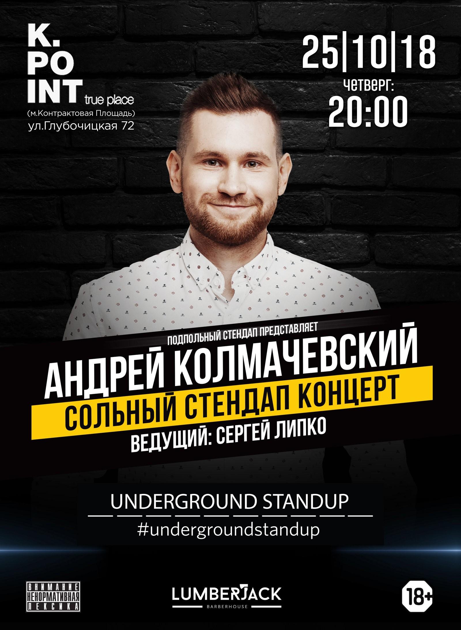 Билеты Подпольный Стендап: Андрей Колмачевский