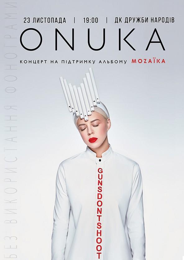 Билеты ONUKA Черкассы 23.11