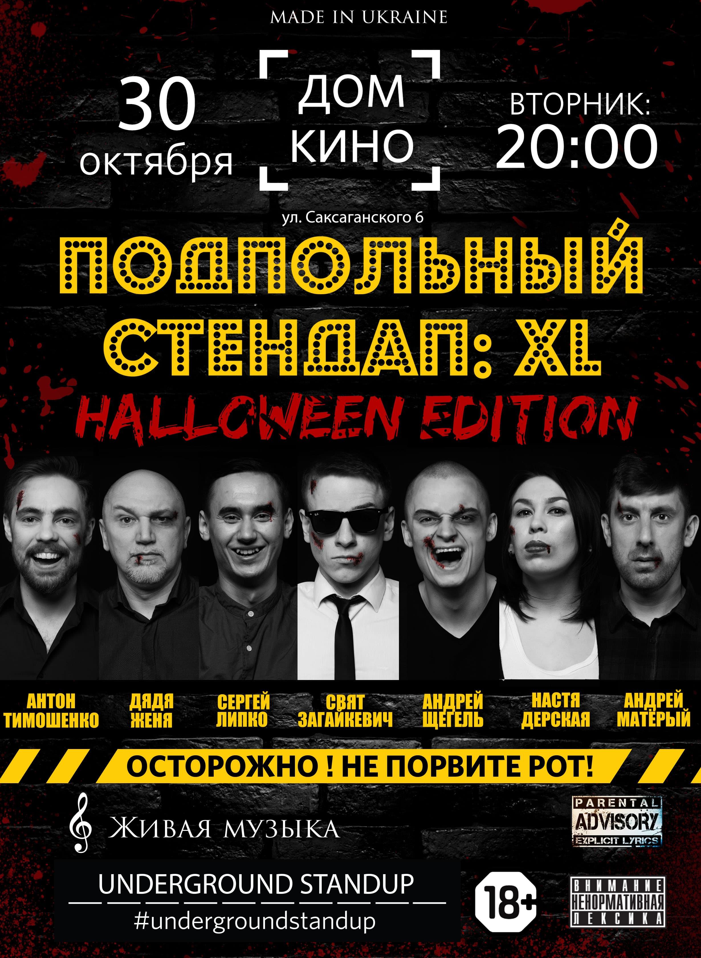 Билеты Подпольный Стендап: XL. Halloween Edition