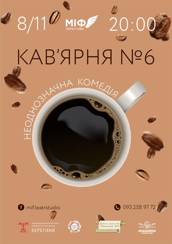 """Билеты Неоднозначна комедія """"Кав'ярня №6"""""""