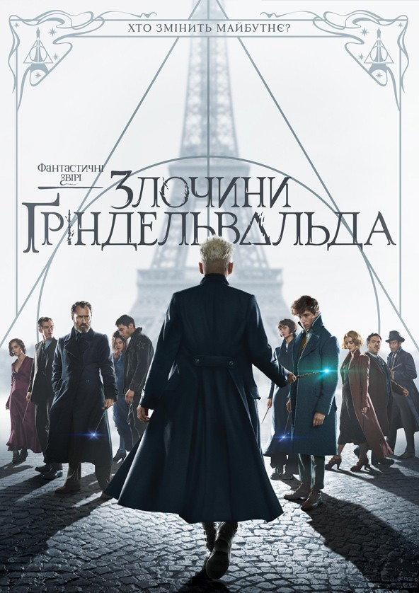 Билеты Fantastic Beasts: The Crimes of Grindelwald 3D