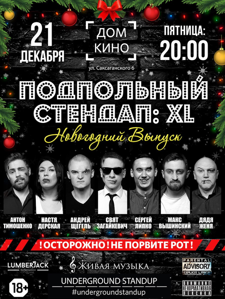 Билеты Underground Stand: XL New Year's edition