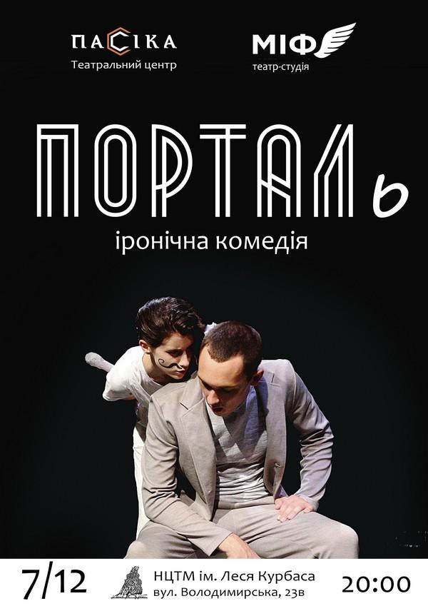 Билеты Іронічна комедія  ПОРТАЛь