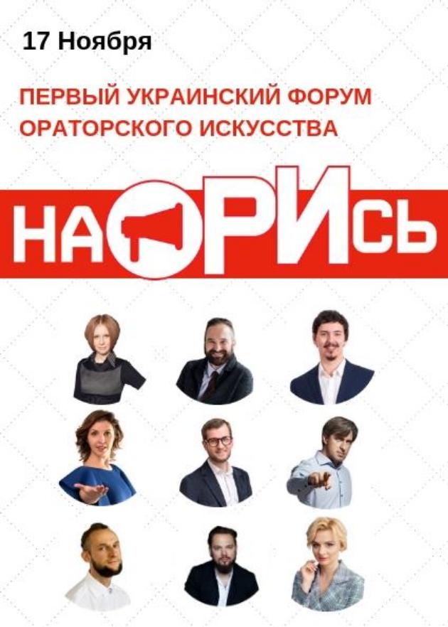 Билеты Первый украинский форум ораторського мастерства наОРИсь