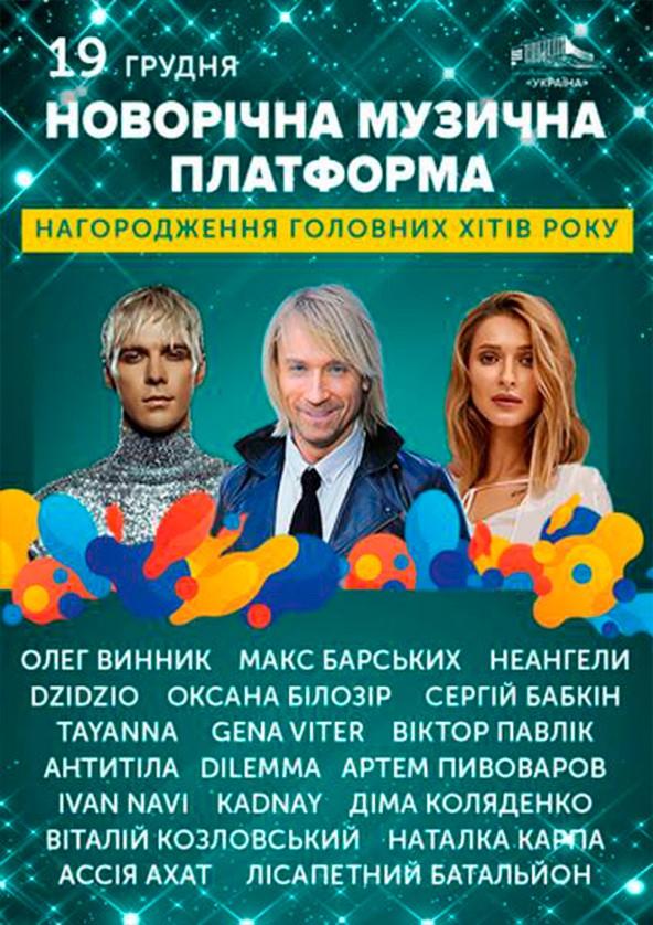 Билеты НОВОРІЧНА МУЗИЧНА ПЛАТФОРМА 19.12.2018