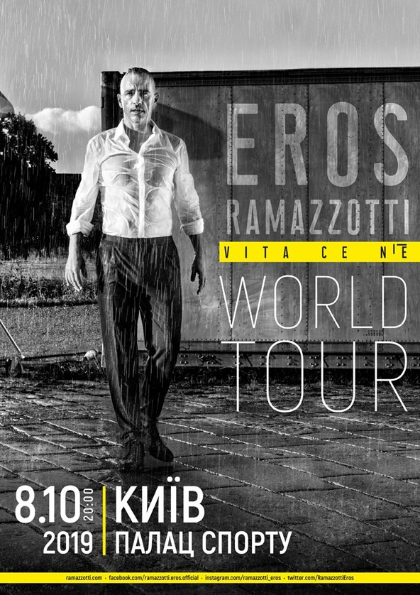 Билеты Eros Ramazzotti