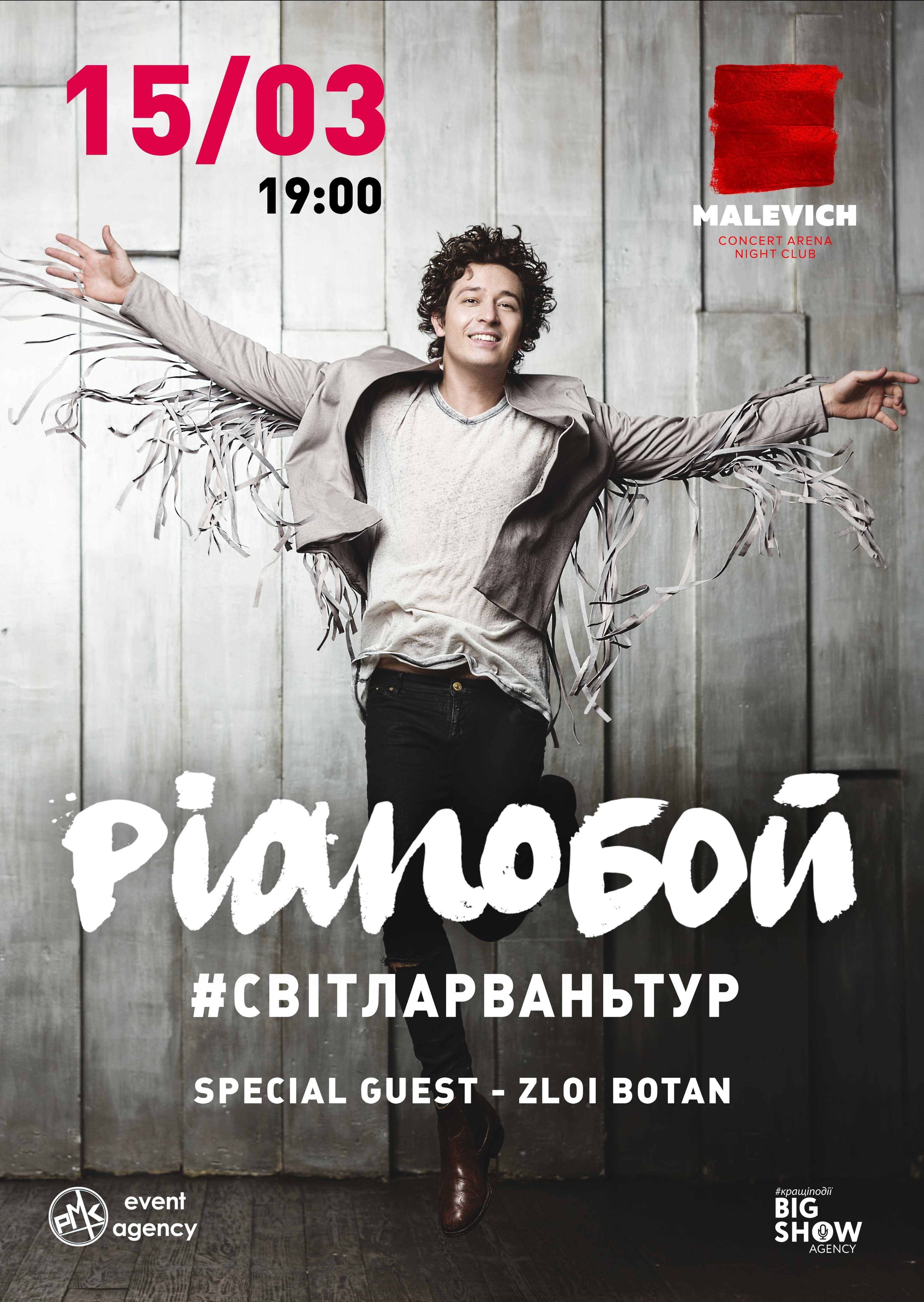 Билеты PIANOБОЙ