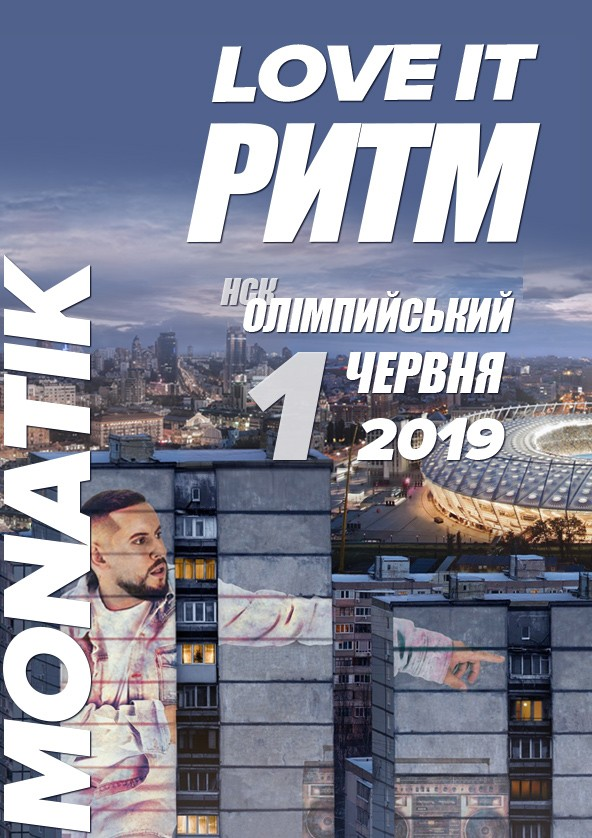 Билеты STADIUM SHOW MONATIK «LOVE IT РИТМ»