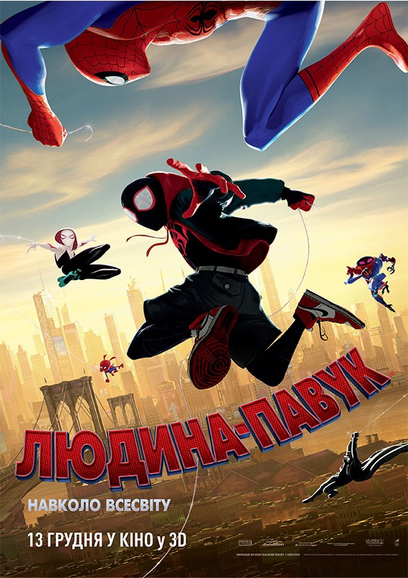 Билеты Людина-павук: навколо всесвіту (ПРЕМ'ЄРА)