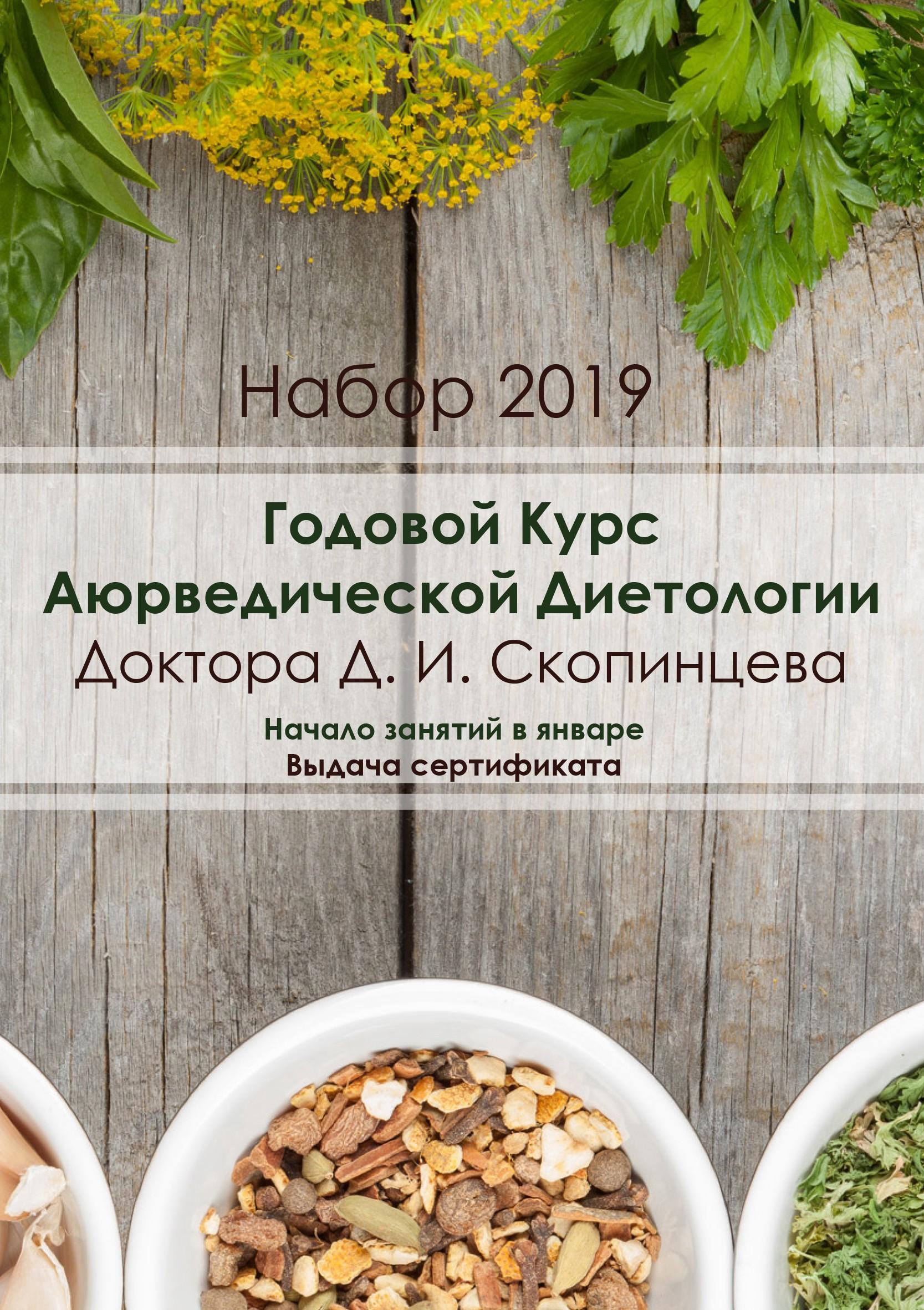 Билеты Курс аюрведической диетологии доктора Дмитрия Скопинцева