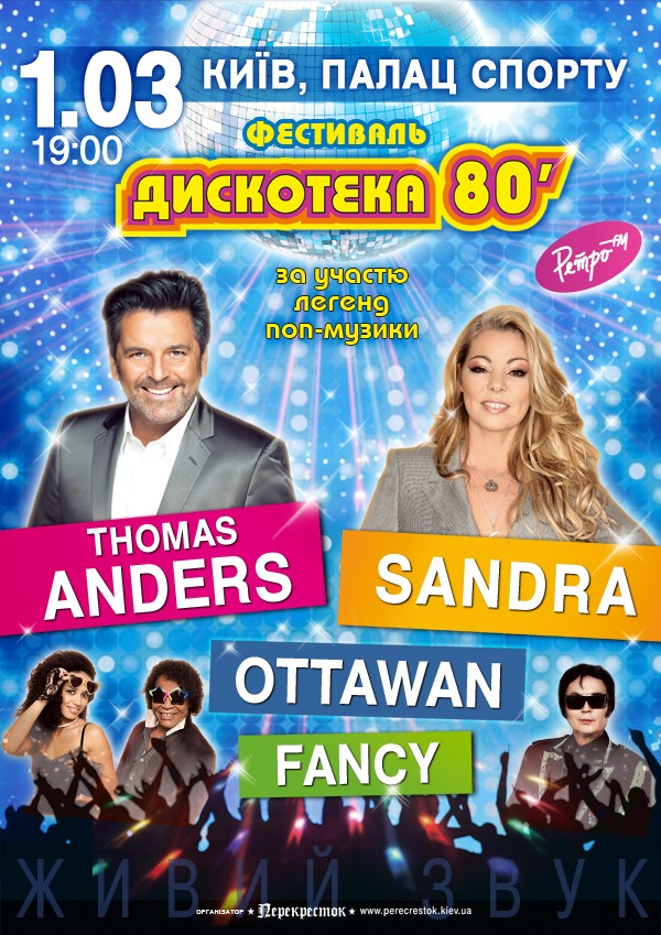 Билеты Дискотека 80'. Thomas Anders, Sandra, Ottawan, Fancy