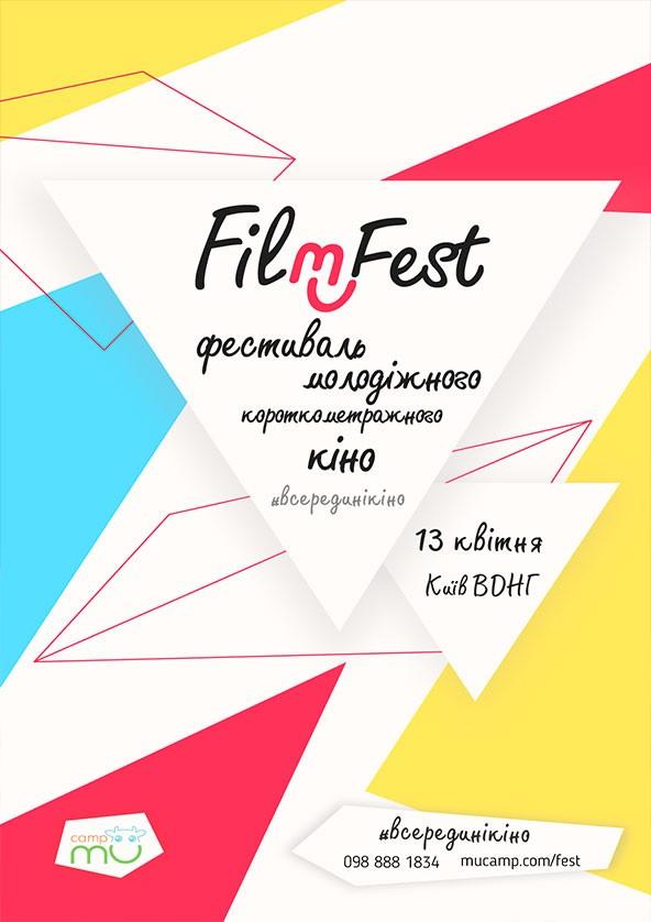 Билеты FilmUFest