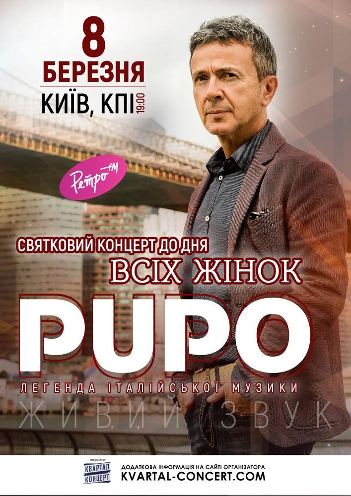 Билеты PUPO