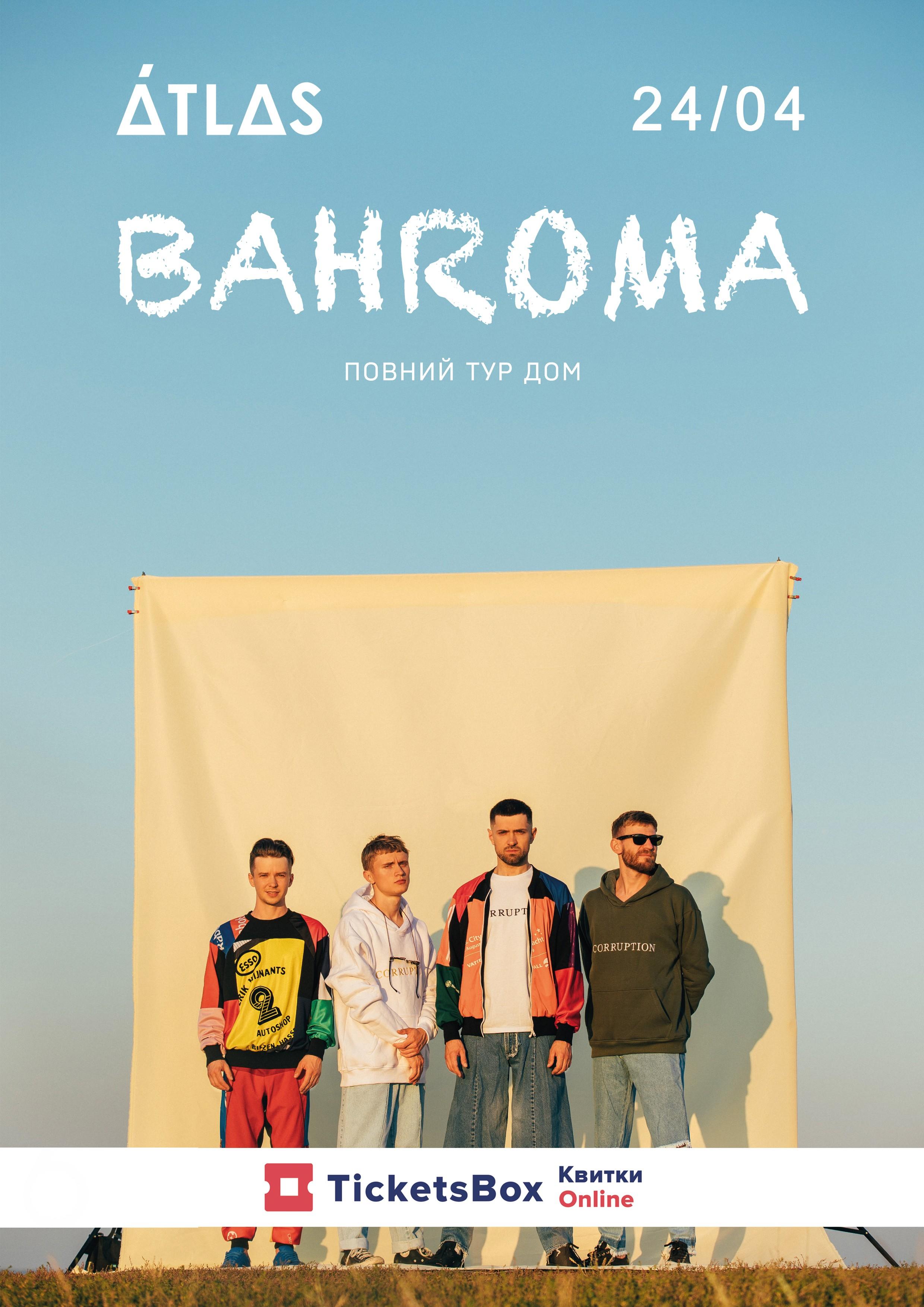 Билеты Bahroma